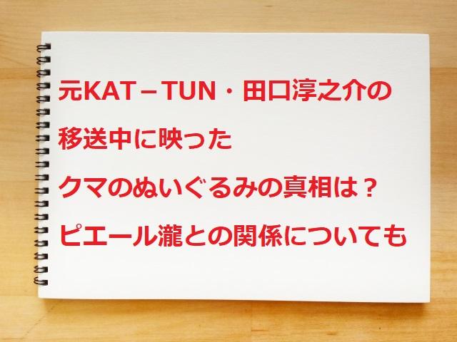 KAT-TUN 田口淳之介 逮捕