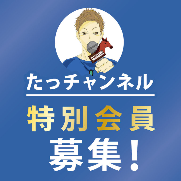 ケイタ ナツ たっチャンネル