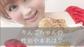 りんごちゃん 男 本名