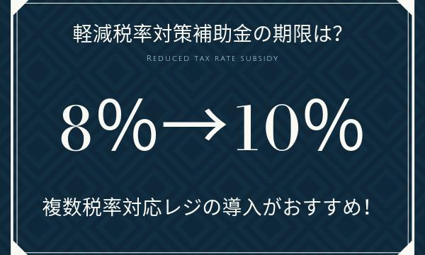 軽減税率対策補助金 期限 POSレジ
