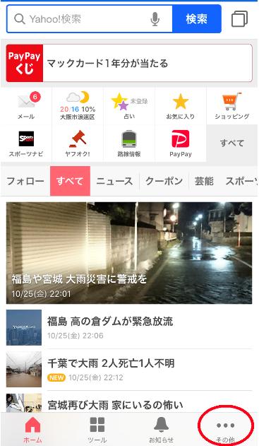 Yahoo! プレミアム会員 雑誌マンガ読み放題