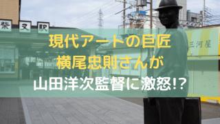 横尾忠則  山田洋次監督 寅さん
