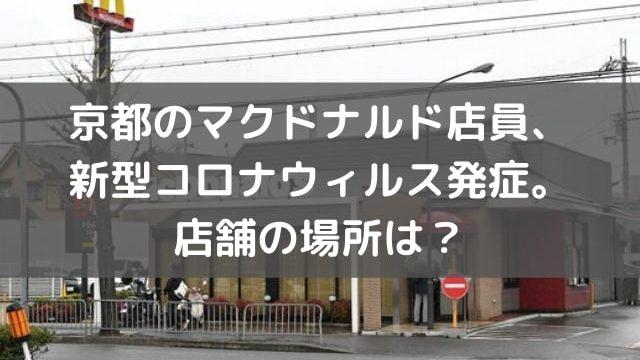コロナウィルス 京都 マクドナルド
