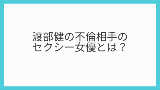 アンジャッシュ渡部健 不倫 セクシー女優